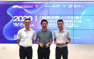"""点面科技获2020年""""创客中国—大创智""""中小企业创新创业大赛智能科技专业赛二等奖"""